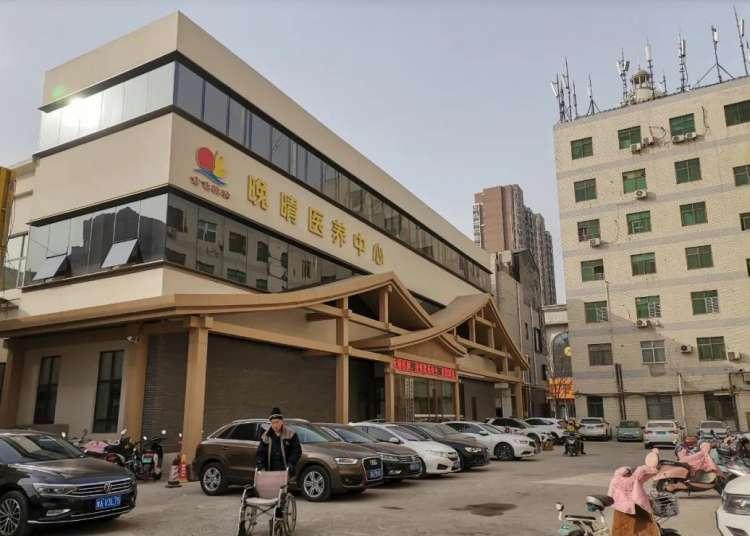 鄭州市中原區昊昇養老服務中心