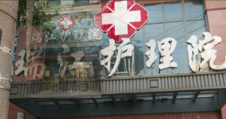 上海瑞江护理院