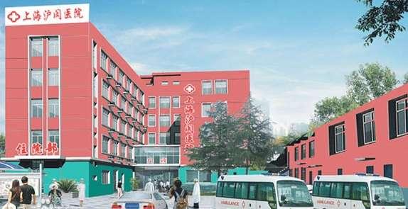 上海沪闵医院(护理院)