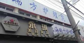 上海瑞方護理院