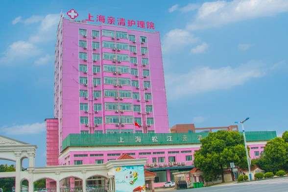 上海亲清护理院