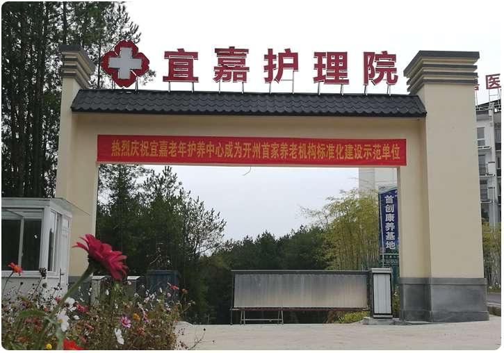 重庆市宜嘉护理院