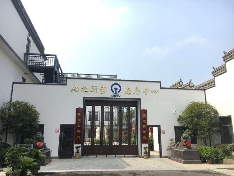 九九頤家康養中心