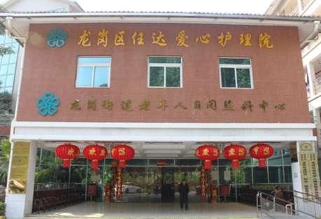 深圳市龍崗區任達愛心護理院