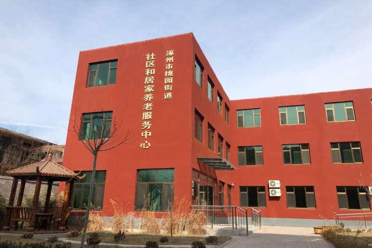 涿州市安泰老年公寓