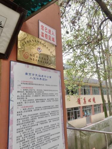 江苏省南京市民族老年公寓(回民)证书图片