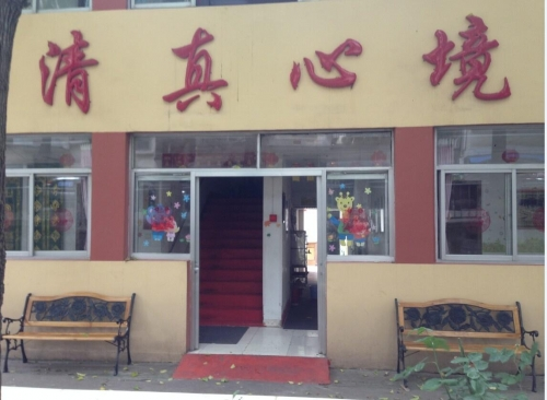 江苏省南京市民族老年公寓(回民)外景图片
