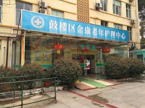 南京市鼓楼区金康老年康复中心外景图片