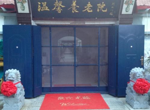天津市宝坻区温馨养老院外景图片
