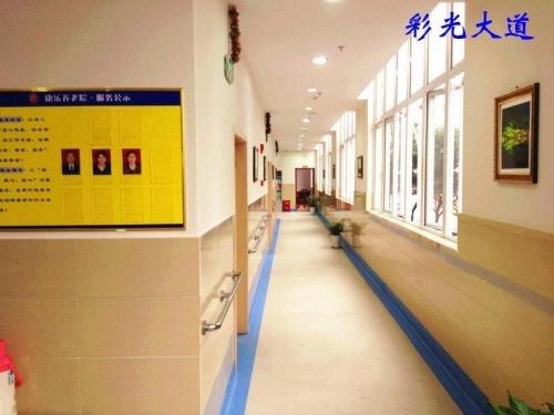 重庆市大渡口区康乐养老院环境图片