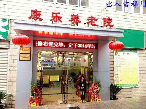 重庆市大渡口区康乐养老院外景图片