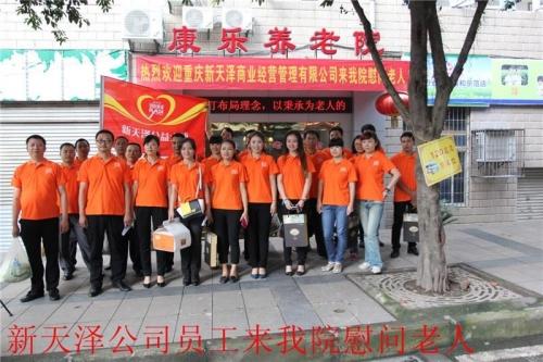 重庆市大渡口区康乐养老院护工图片