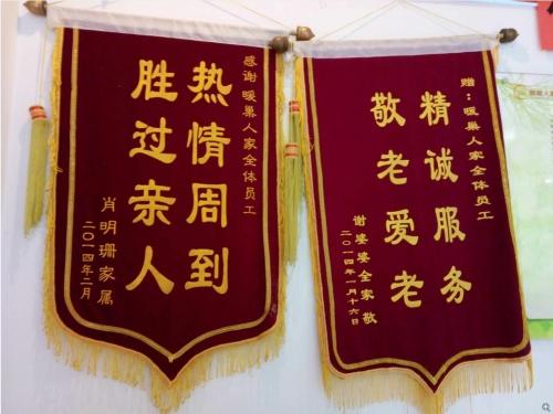 成都市锦江区暖巢人家照料护理中心证书图片
