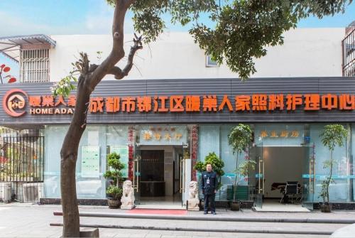 成都市锦江区暖巢人家照料护理中心外景图片