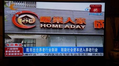 成都市錦江區暖巢人家照料護理中心外景圖片