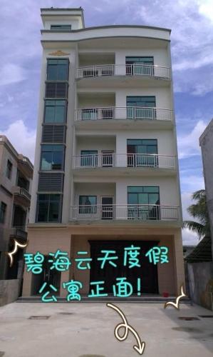 碧海云天老年度假公寓外景图片