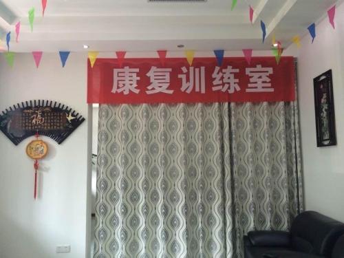 武汉江岸区香园社区(优康)养老院环境图片