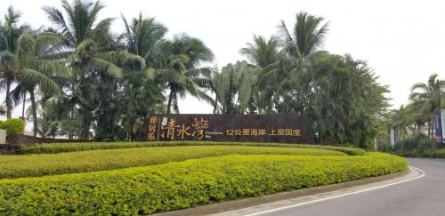 清水湾逸庭精品酒店环境图片