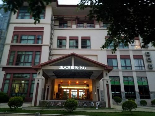 清水湾逸庭精品酒店外景图片