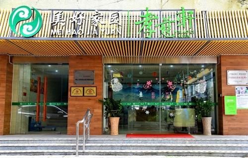 美好家园(广州东湖西)孝慈轩养老服务中心外景图片