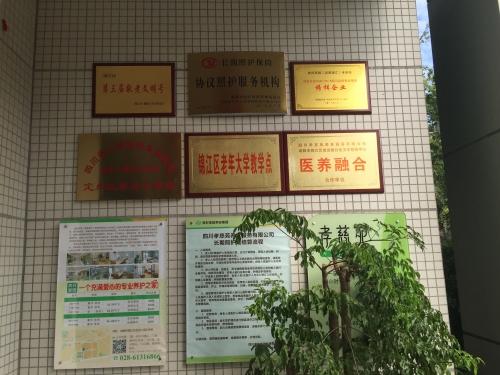 美好家园(成都锦江)孝慈苑养老服务中心证书图片