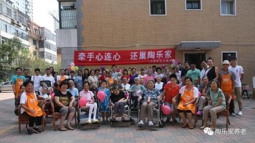 天津陶乐家养老机构(南开区)活动图片
