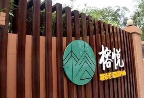 万科榕悦(越秀公园店)外景图片