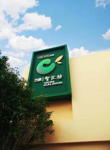 智汇坊社区长者照料中心(黄埔城花店)外景图片