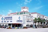上海奉爱老年护理医院(上海奉爱护理院)外景图片