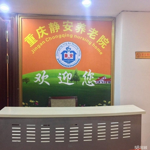 重庆静安养老院环境图片