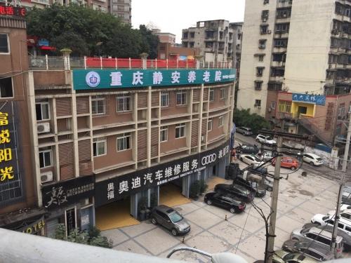 重庆静安养老院外景图片