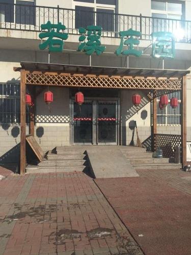 天津市西青区为善园养老院外景图片