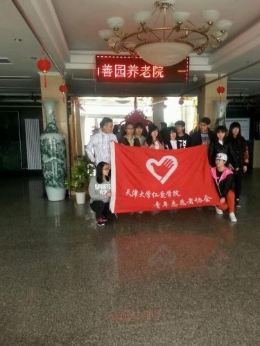 天津市西青区为善园养老院护工图片