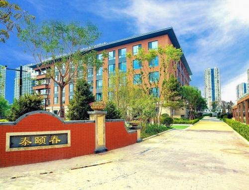 北京泰颐春养老中心外景图片