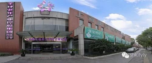 上海康乐福养老院外景图片