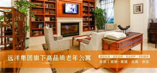 远洋.椿萱茂(广州科林路)老年公寓环境图片