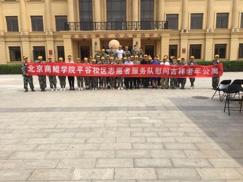 北京市平谷区吉祥老年公寓活动图片