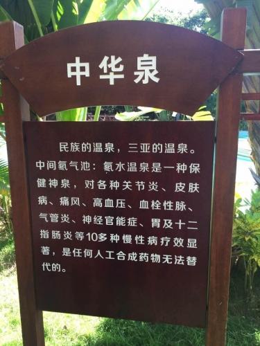 三亚槟榔河温泉酒店服务图片