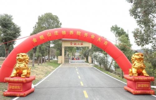 金舰山庄颐养院外景图片