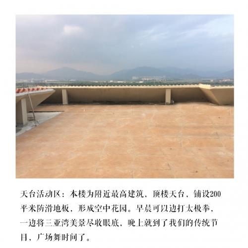 三亚候鸟暖巢海景老年公寓外景图片