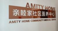 亲睦家·社区医养中心 环境图片