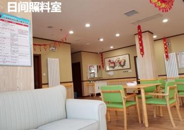 大连清爽逸风长者之家-大辛村社区养老服务示范中心设施图片