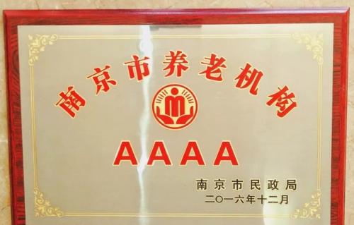南京易发红日养老院证书图片