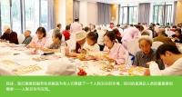 滇池国际养生养老度假区(滇池康悦养老度假中心)活动图片