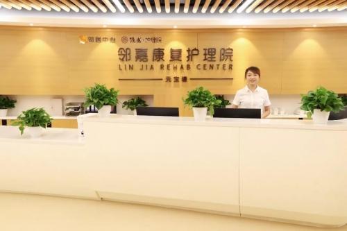 杭州邻嘉康复护理院【医保】环境图片
