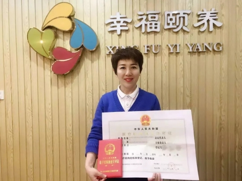 南京市玄武区幸福颐养院服务图片