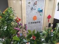汇橙普惠(黄龙溪)养老中心环境图片