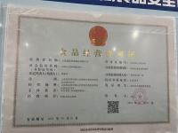 云南盛爱养老服务有限公司证书图片