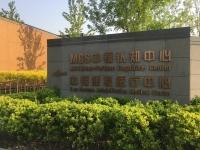 MCS中福生态城认知中心外景图片