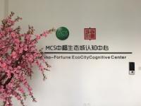 MCS中福生态城认知中心环境图片
